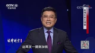 《法律讲堂(生活版)》 20191119 痴情反被无情骗| CCTV社会与法