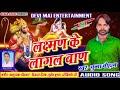 मुन्ना चौहान का एक और धमाका Laxman Ke Lagal Ban Munna Chauhan