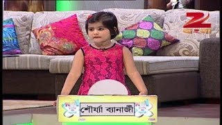 No.1 - Didi na Dada - Indian Bangla Story - Mar 3, 2016 - Zee Bangla TV Serial - Full Episode - 40