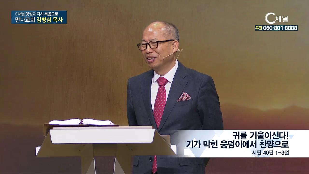 C채널 명설교 다시 복음으로 - 만나교회 김병삼 목사 207회