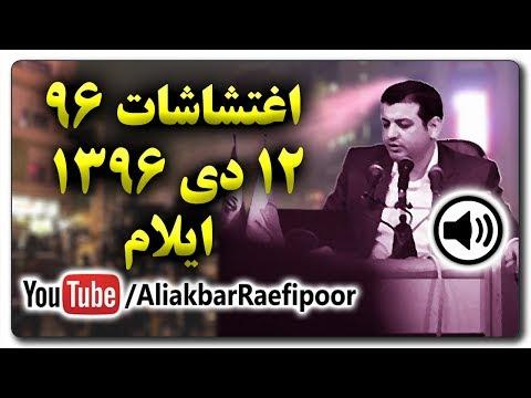 سخنراني استاد رائفي پور ● ۱۲ دی ۱۳۹۶ ● ۳۹ سال با انقلاب اسلامی