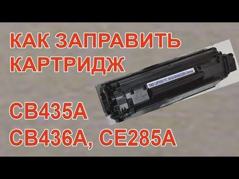 Заправка картриджей HP CB435A CB436A CE285A дома
