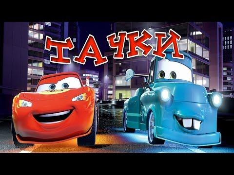 ТАЧКИ. Дисней.CARS.Disney аудио сказка: Аудиосказки-Сказки на ночь.Слушать сказки онлайн