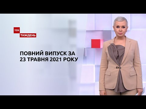 Новини України та світу | Випуск ТСН.Тиждень за 23 травня 2021 року