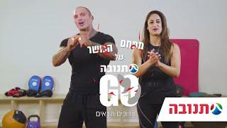 ירדן ג'רבי ומישל טרוני - אימונים לסגר