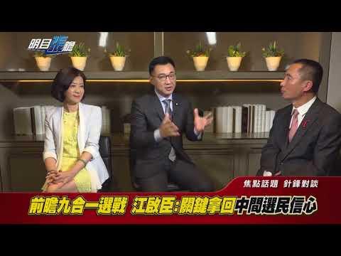 國民黨抓回新生代選民 王育敏:要理解青年想什麼 明目張膽 EP32-4