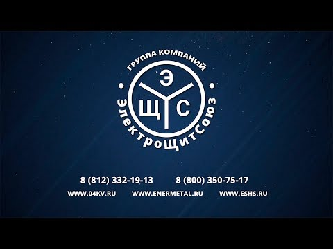 Презентация ЭЩС (ГК ЭлектроЩитСоюз)