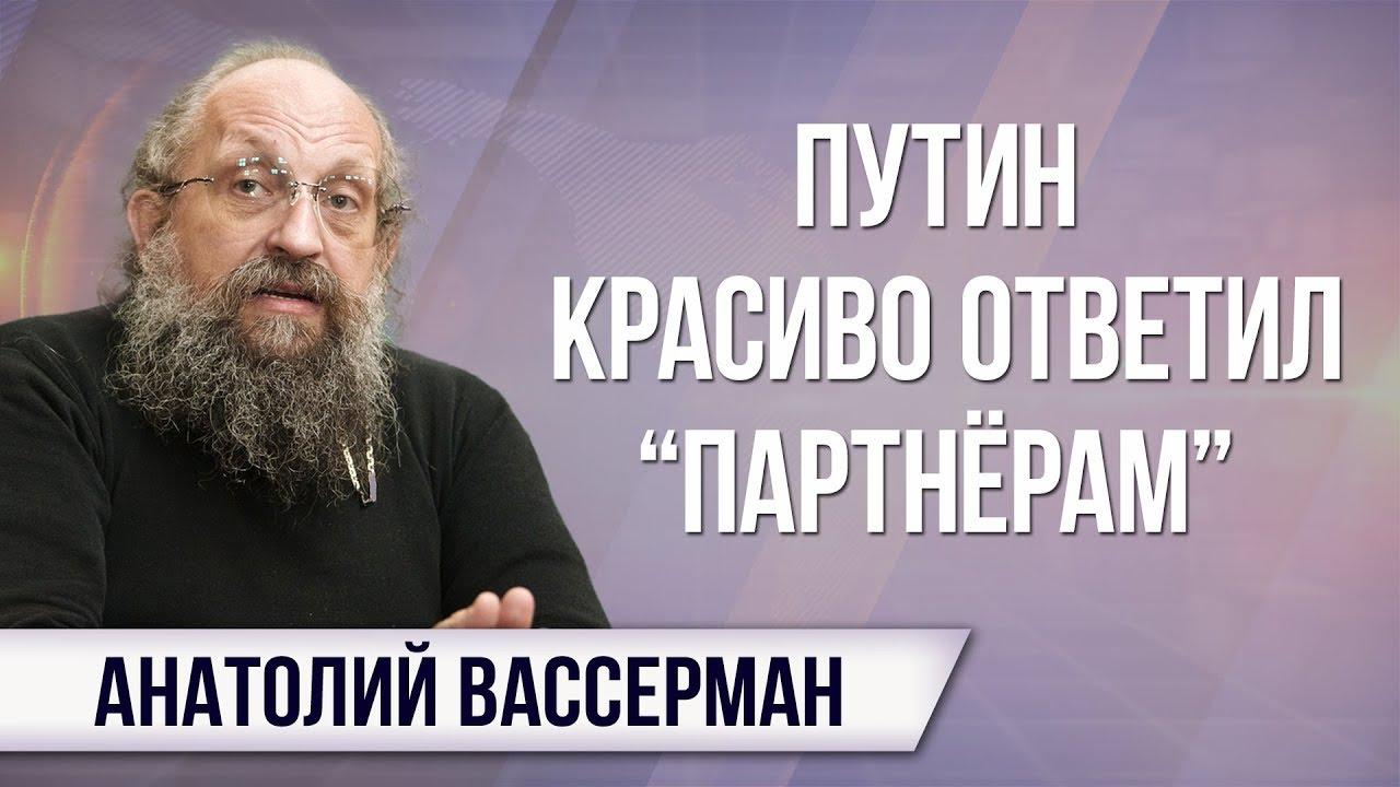 Анатолий Вассерман. Что стоит за звонками президента РФ главам ДНР и ЛНР?
