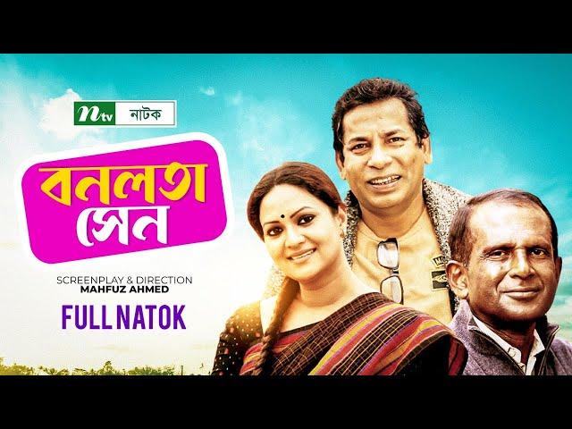 NTV Special Drama: Bonolota Sen (বনলতা সেন) | Mosharraf Karim, Richi Solaiman