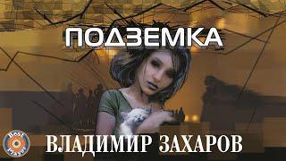 Владимир Захаров (Рок-Острова) - Подземка (Альбом 2002)