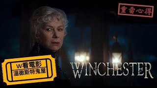 W看電影_溫徹斯特鬼屋(Winchester)_重雷心得 thumbnail