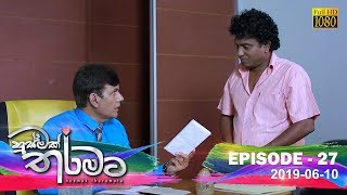 Husmak Tharamata | Episode 27 | 2019-06-10 Thumbnail