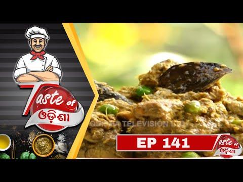 Taste of Odisha Ep 141 | 26 Jan 2019 | Odia Food Recipes - OTV
