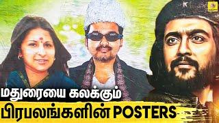 Posters மூலம் பிரபங்களை அரசியலுக்கு அழைப்புவிடும் ரசிகர்கள்   Vijay   Surya   Vijay Sethupathi