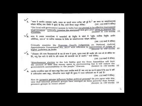 IAS MAINS 2017 II UPSC Mains 2017 General Studies Papers 2