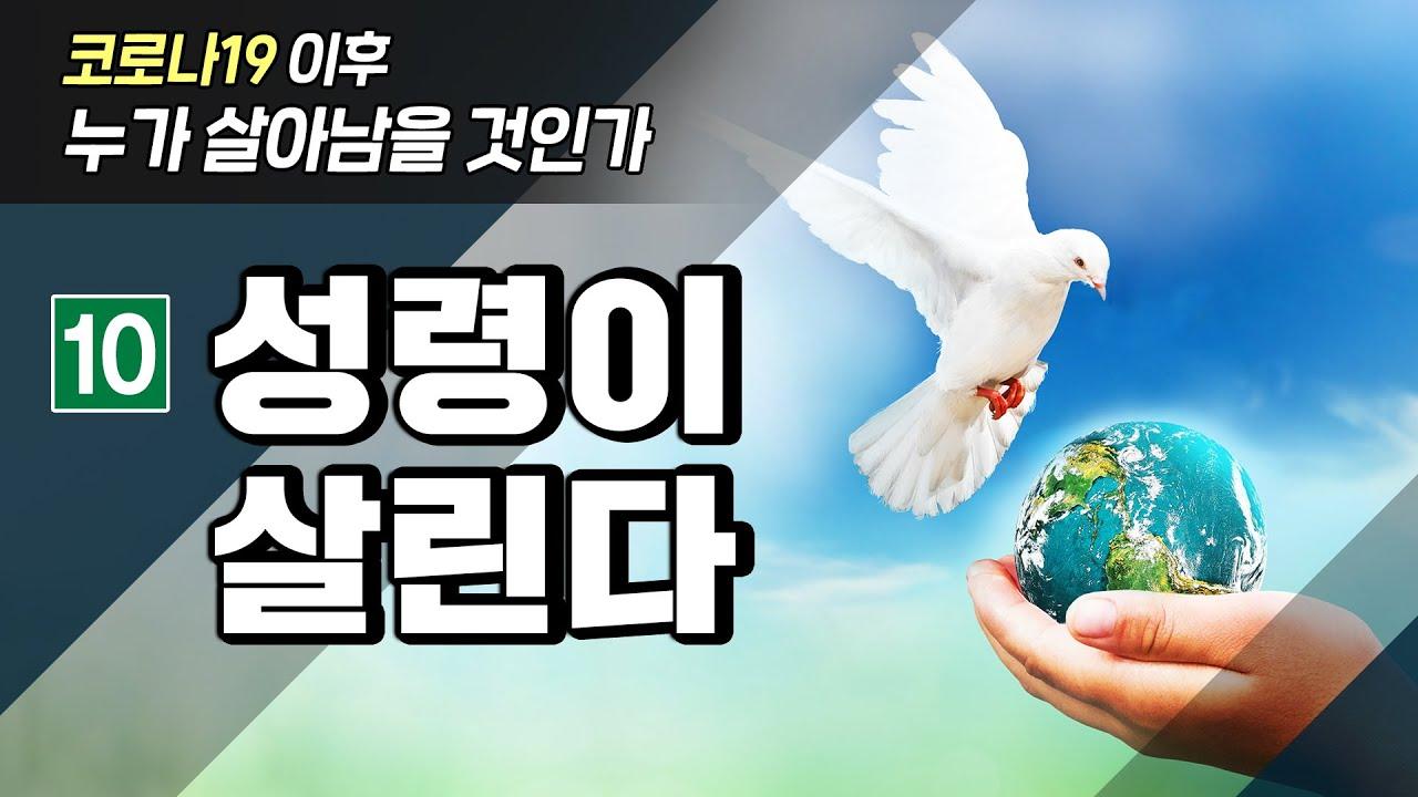 [코로나19 이후 누가 살아남을 것인가] 10. 성령이 살린다   김대성 목사