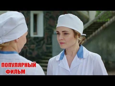 Фильм получил высокий приоритет! БЕГЛЯНКА Русские мелодрамы 2019, сериалы 1080