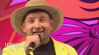 Раиль Садриев «Кирле мар» (татарский юмор)