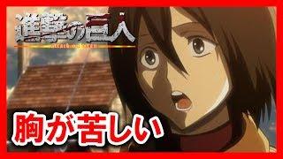 【進撃の巨人SS】ミカサ「胸が苦しい」 thumbnail