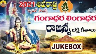 2019 Shivaratri Bhakthi Songs | Vemulavada Rajanna Songs | 2019 Shivaratri Special Songs | Shivasong