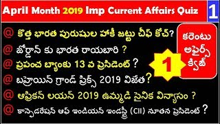 Download April 2019 Imp Current Affairs Quiz Part 1 In Telugu Useful for all competitive exams Mp3 and Videos