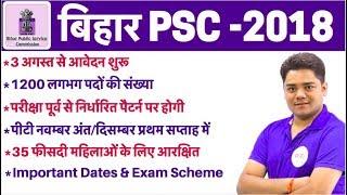 Bihar PSC -2018 Notification Out | पदों की संख्या, Exam Dates, परीक्षा पैटर्न और सभी जानकारी