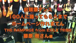 THE RAMPAGE from EXILE TRIBE 藤原 樹さん編「前頭葉ダンス 100人踊ってもらうまでホームページ作れまてん」