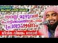 സദസ്സ് മുഴുവനും പൊട്ടിക്കരഞ്ഞുപോയ പ്രഭാഷണം | Kabeer Baqavi Speech | Islamic Spee