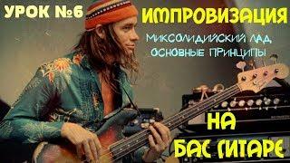 �������� ���� Импровизация на бас гитаре #6 // Миксолидийский лад. Основные принципы. ������