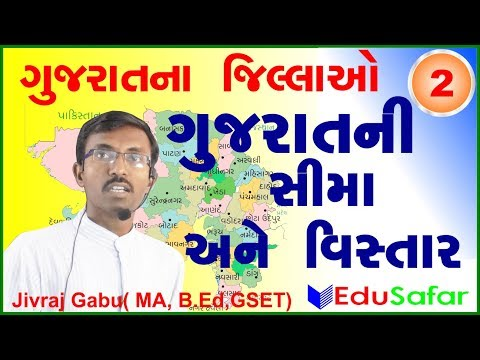 Gujarat na Jillao - Gujarat ni  Simao || DISTRICTS OF GUJARAT PART-2