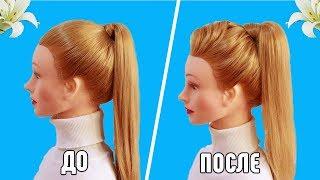 Как сделать Объемный Хвост. Ponytail Hairstyle with Puff/прическа на средние волосы /прически