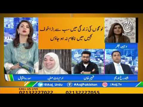 Failure Ka Khof | Aaj Pakistan with Sidra Iqbal | Aaj News | 24 February 2021 | Part 3
