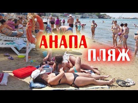 Анапа 3 августа. Городской пляж. Море теплое, погода отличная