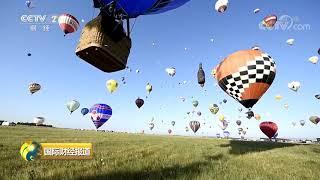 [国际财经报道]法国洛林国际热气球节| CCTV财经