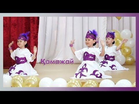 "Рауан 2019 II тур Танец ""Қамажай"" д/с №8 г.Павлодар"