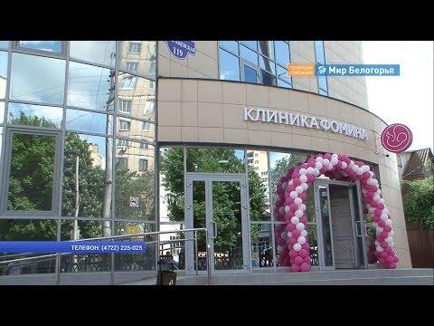 Клиника репродукции и гинекологии открылась в Белгороде
