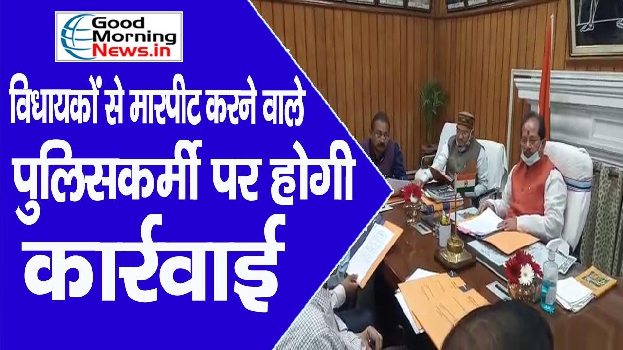Bihar Politics: विधायकों से मारपीट करने वाले पुलिसकर्मी पर होगी कार्रवाई