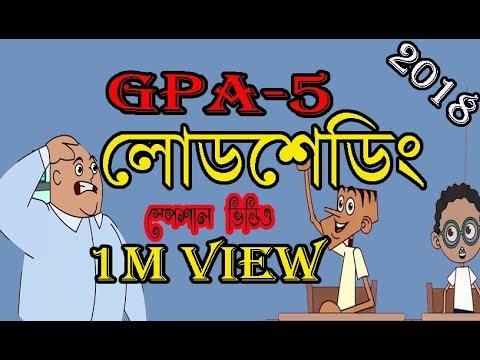 GPA-5 লোডশেডিং | mixed up-4 | Bangla cartoon video | Kappa Cartoon