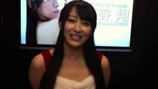 西野翔ちゃんによる、イベント終了時のコメントです。
