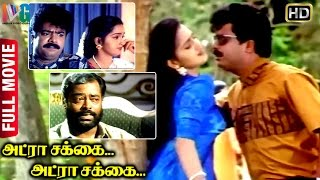 Adra Sakkai Adra Sakkai Tamil Full Movie | Pandiarajan | Sangeetha | Vadivelu | Indian Video Guru