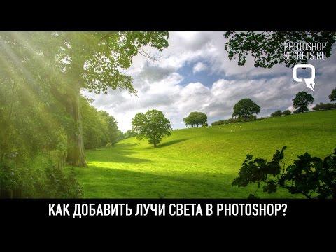 Как добавить лучи света в Photoshop?
