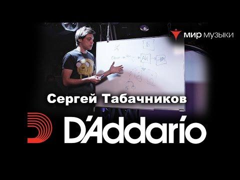 Сергей Табачников. Мастер-класс в магазине «Мир Музыки». При поддержке D'Addario. 21 марта 2017.