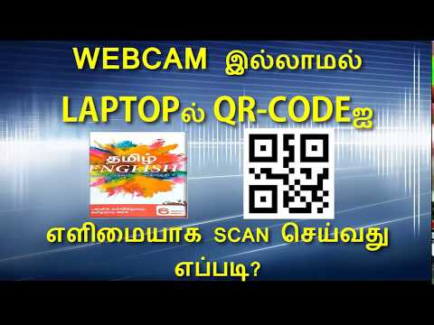 How to scan TN GOVT TEXT BOOK QR CODE in LAPTOP , Tamil Tutorial