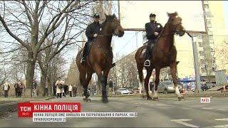 До столичних паркових зон на патрулювання вийшла кавалерія