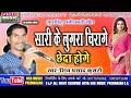 Shiv prasad kusro cg song sari ke lugra chirage chheda hoge mp3