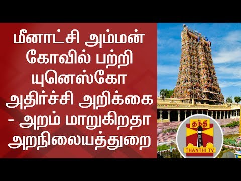 UNESCO Report on Madurai Meenakshi Amman Temple | Aram Maarukiratha Aranilaiyathurai Full Program