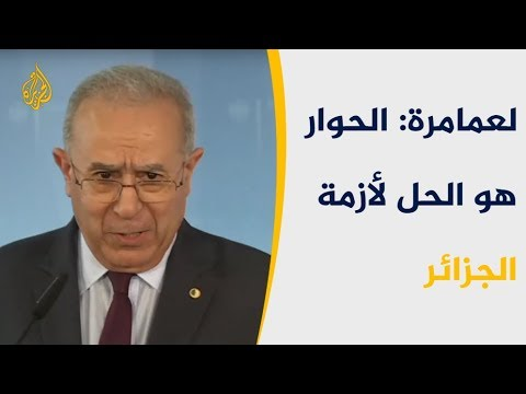 منسق تسيير هيئة الحزب الحاكم بالجزائر يعلن دعمه للاحتجاجات  - نشر قبل 30 دقيقة