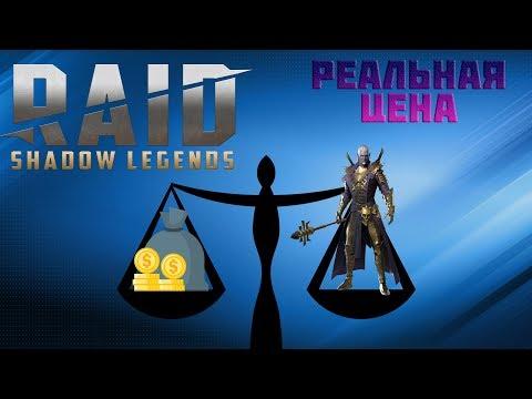 Raid: Shadow Legends - про покупку и продажу аккаунтов (мое мнение, советы)