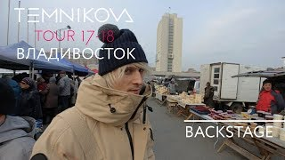 Владивосток (Backstage) - TEMNIKOVA TOUR 17/18 (Елена Темникова)