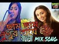 Download Chham_Chham_Nupur_Baje_Bengal_songs_remix_DJ_bengali DJ remix pro MP3 song and Music Video